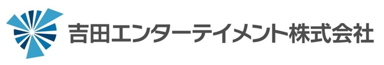 吉田エンターテインメント
