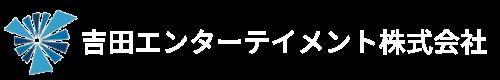 吉田エンターテイメント