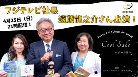 【予告編公開】フジテレビ社長 遠藤龍之介さん「クール酒」ゲスト出演