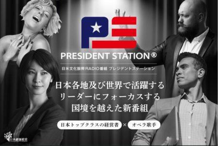 PRESIDENTSTATION/地域番組連携続々!!